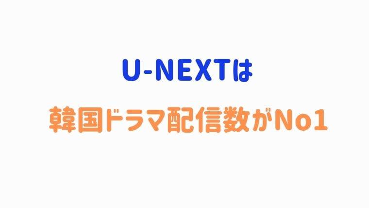 U-NEXTは韓国ドラマの配信数が多い