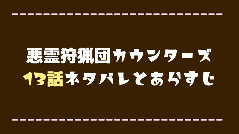 悪霊狩猟団カウンターズ13話ネタバレ