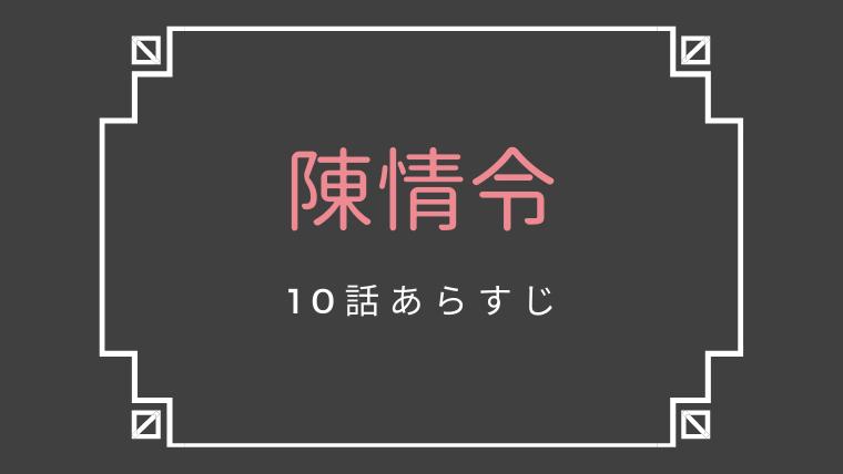 陳情令9話10話ネタバレ