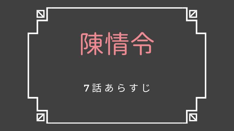 陳情令7話ネタバレとあらすじ