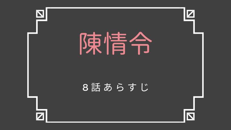 陳情令8話ネタバレと感想