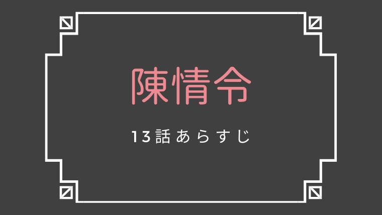 陳情令13話ネタバレ