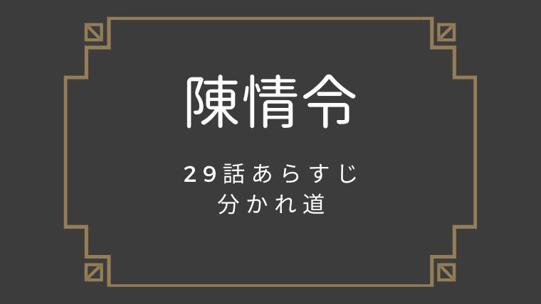 陳情令29話あらすじとネタバレ