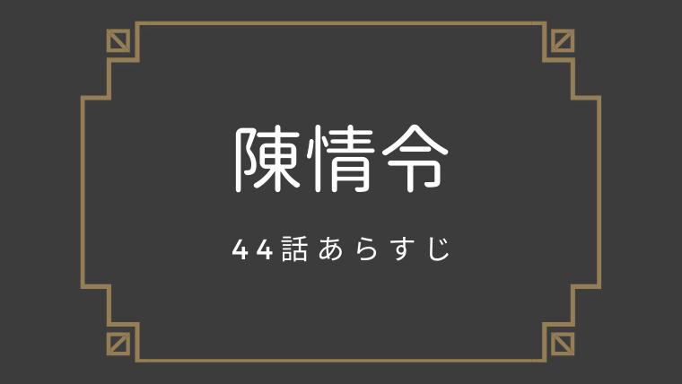 陳情令44話