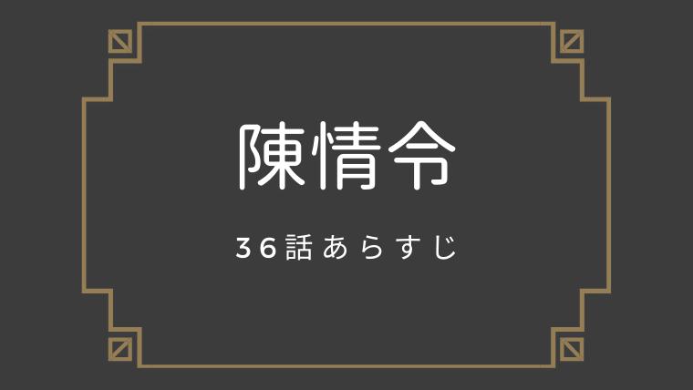 陳情令36話あらすじ・ネタバレ